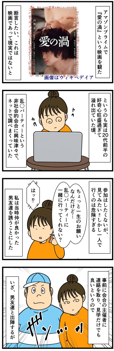乱〇パーティー (2)