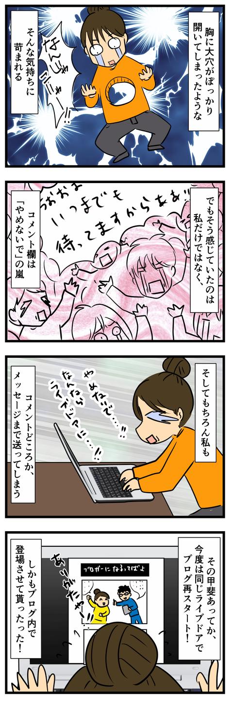 残念な嫁ちゃん (3)
