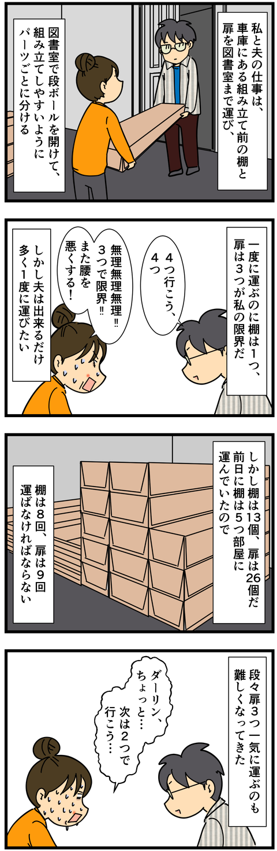 腰!腰! (2)