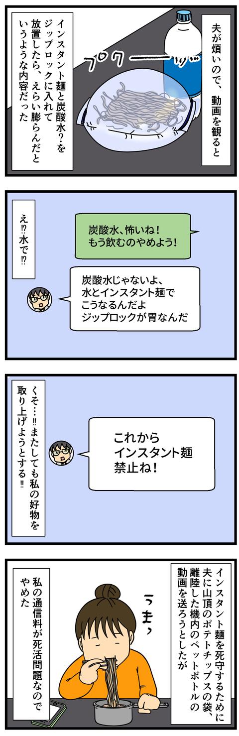 インスタント麺、体にめちゃ悪い (3)