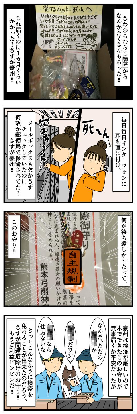弓削神社のお守りm (2)
