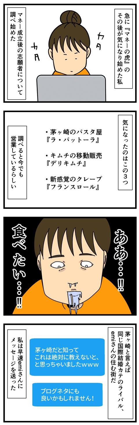 マネーの虎、その後 (2)