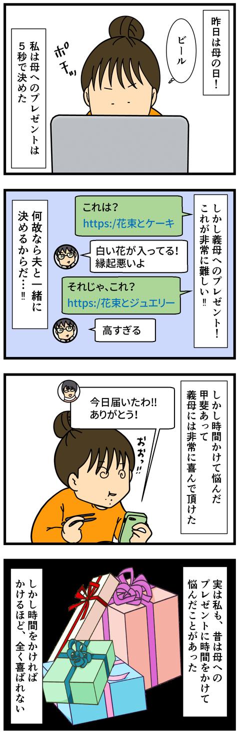 母の日 (2)