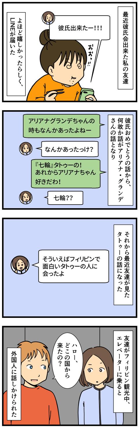 変わったタトゥー (2)