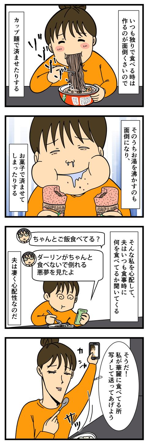 写メ送るんじゃなった (2)