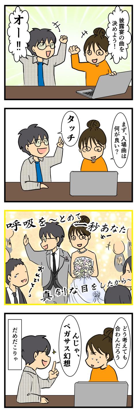 披露宴の曲決め (4)