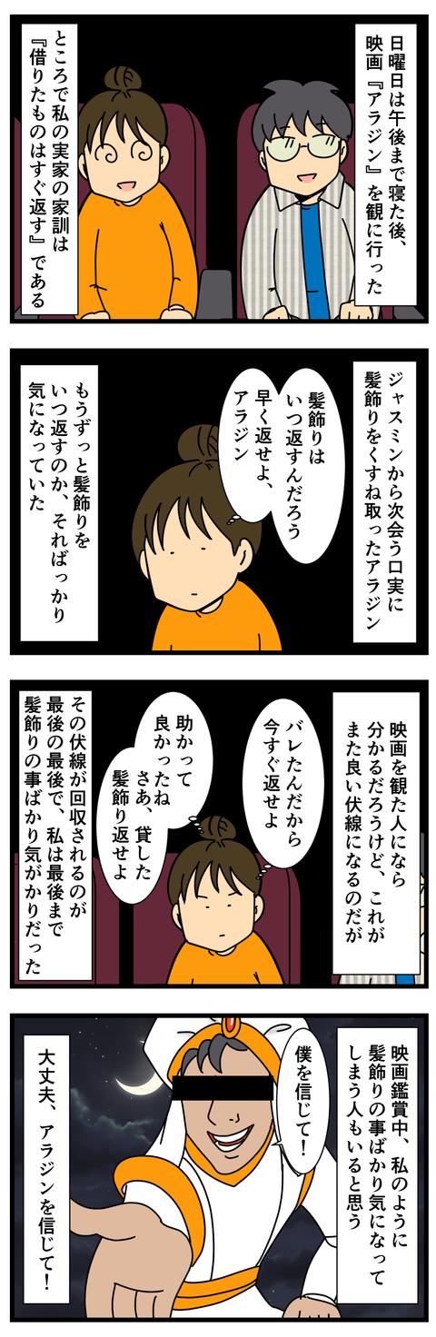 夫とアラジンと (2)