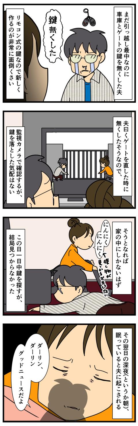 鍵の行方 (2)