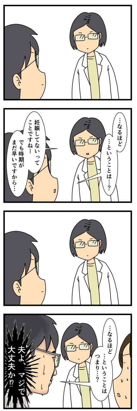 医者3 (2)