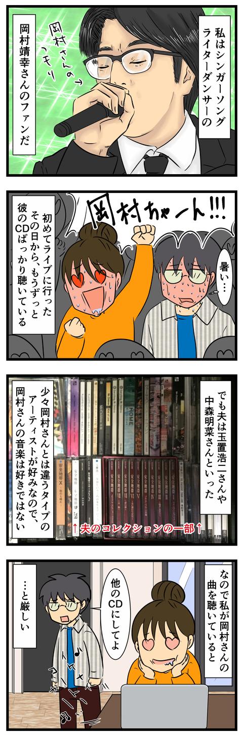 岡村ちゃん (2)