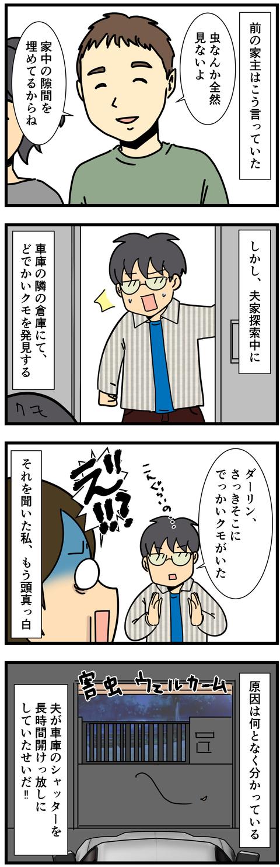 く、くも…‼ (2)