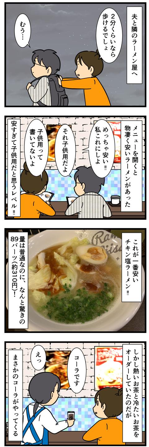 ラーメン『あじさい』 (2)