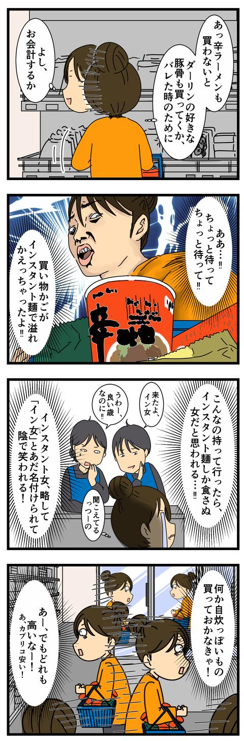 インスタントばっか食べてるわけじゃない (3)