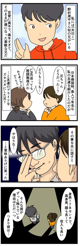 兄の○○疑惑 (2)
