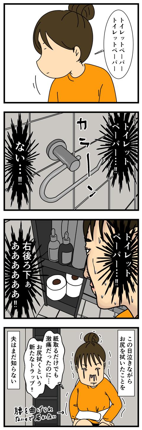 腰痛と私 (3)