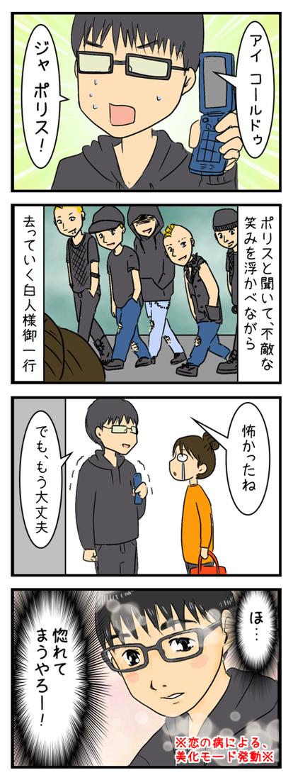 危機一髪_004