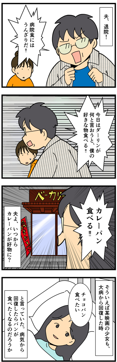 夫、退院 (2)
