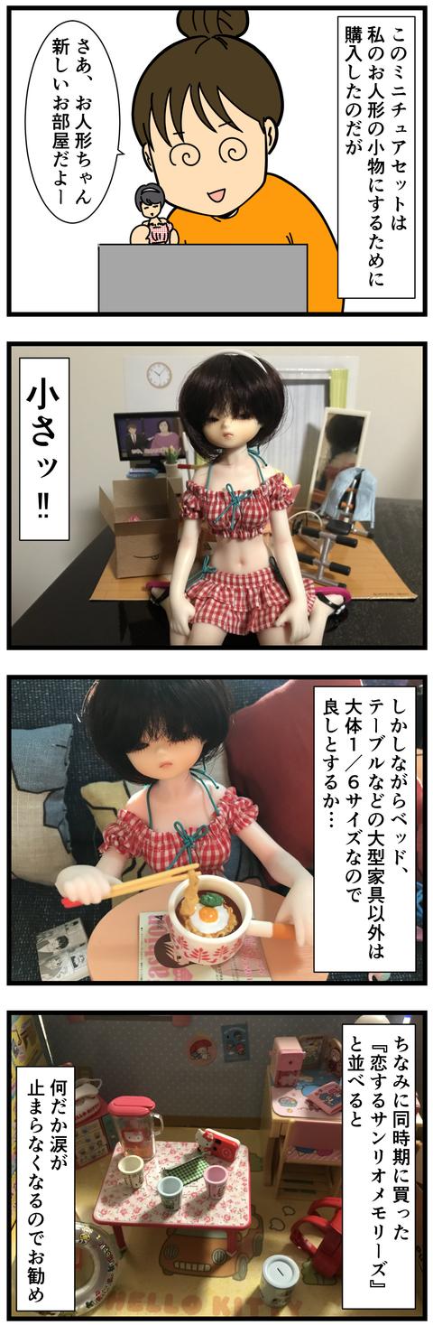 ズボラちゃんのお部屋事情 (3)