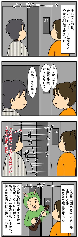 24階の怪 (3)