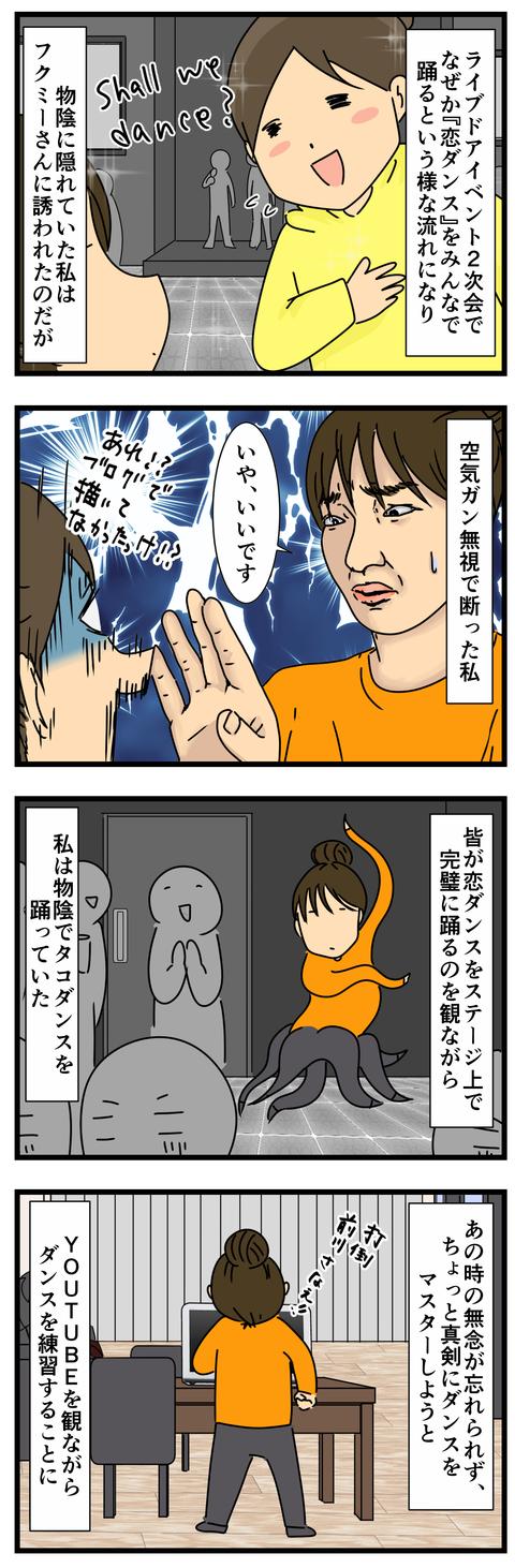 恋ダンスのリベンジ (2)