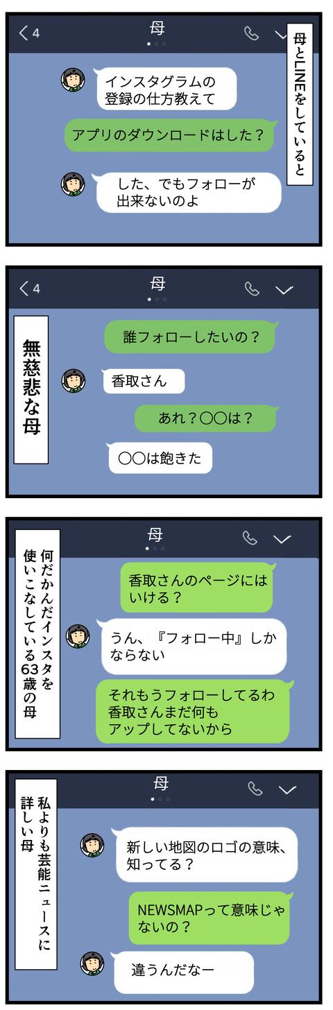 私は稲垣さんファン (2)