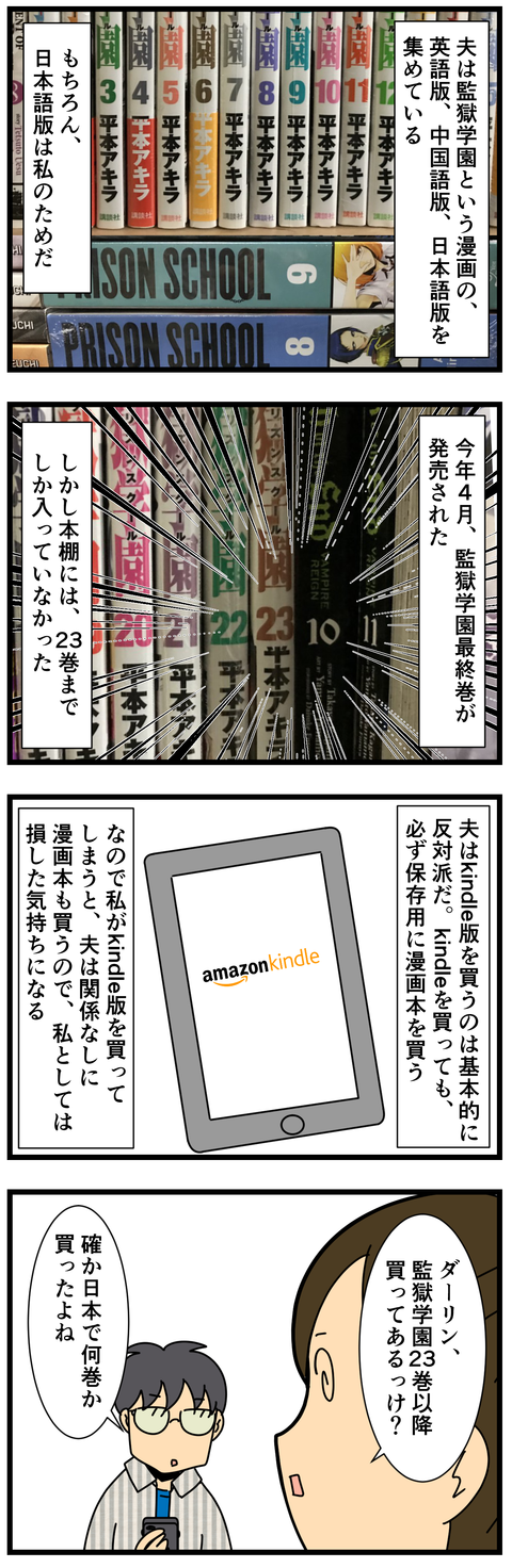 監獄学園最終巻、読みました? (2)