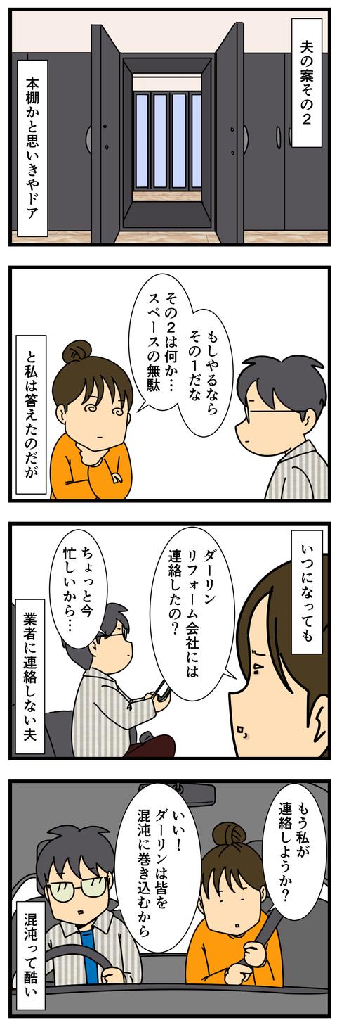 隠し扉好き (3)