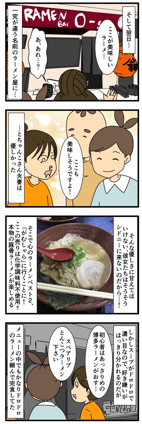 ちゃんこさん4 (3)