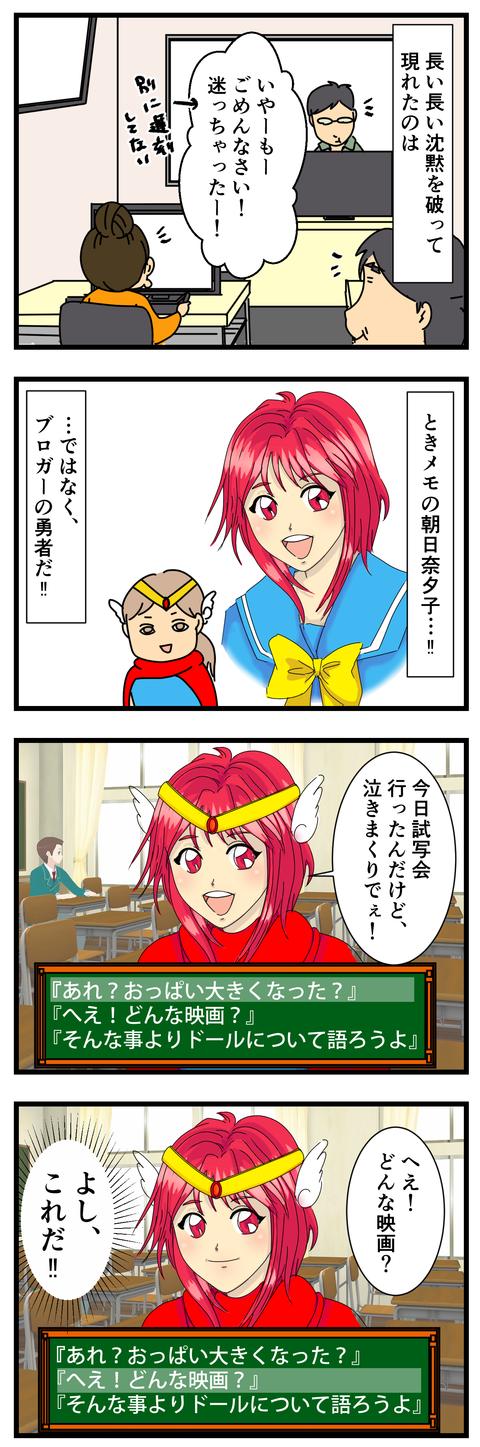 大人その3 (2)