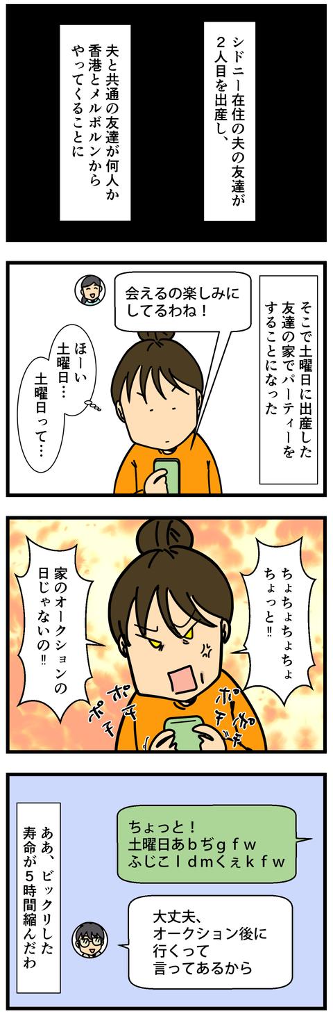 出産祝い、何送る? (2)