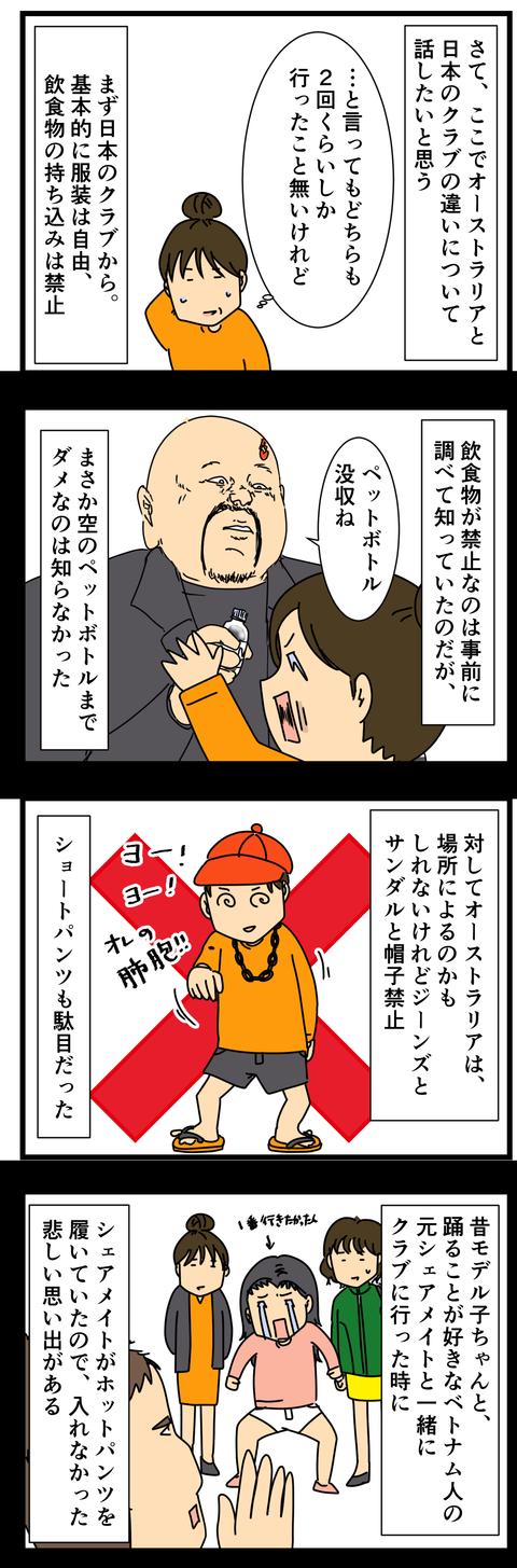 オーストラリアと日本のクラブの違い (2)