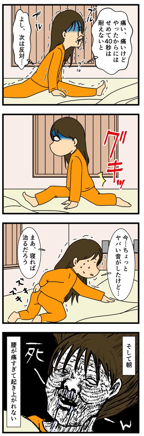 ストレッチで悲劇 (3)