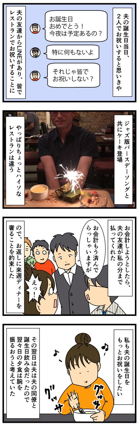 夫の誕生日2 (2)