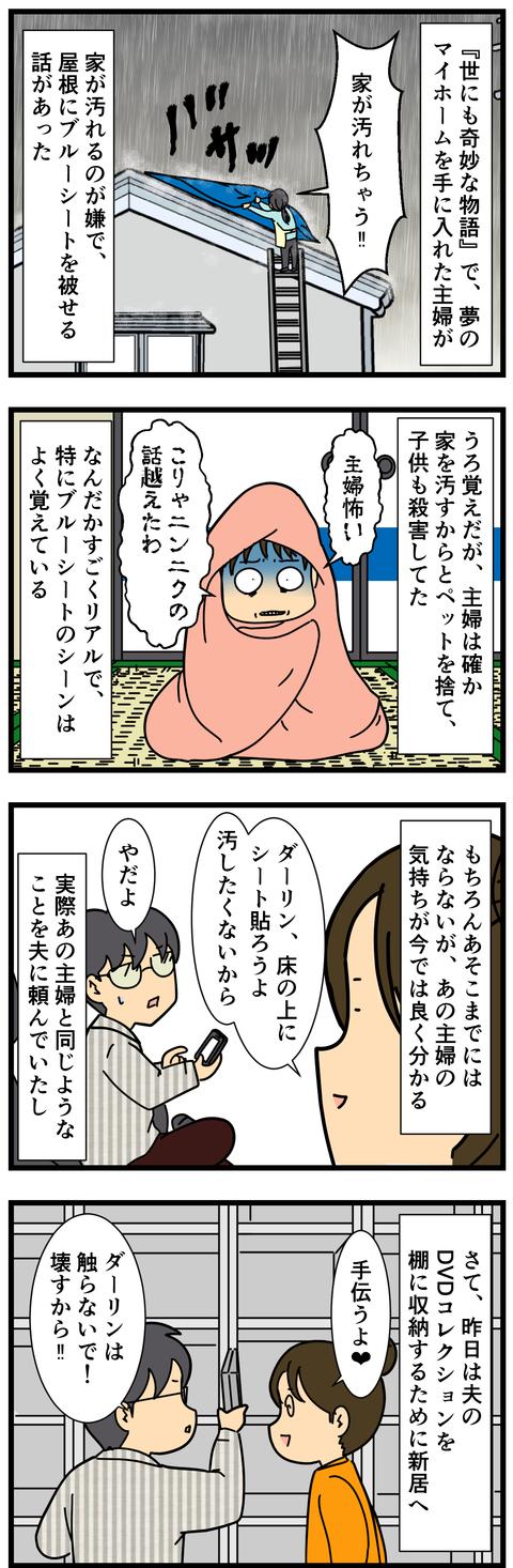 潔癖症、再び (2)