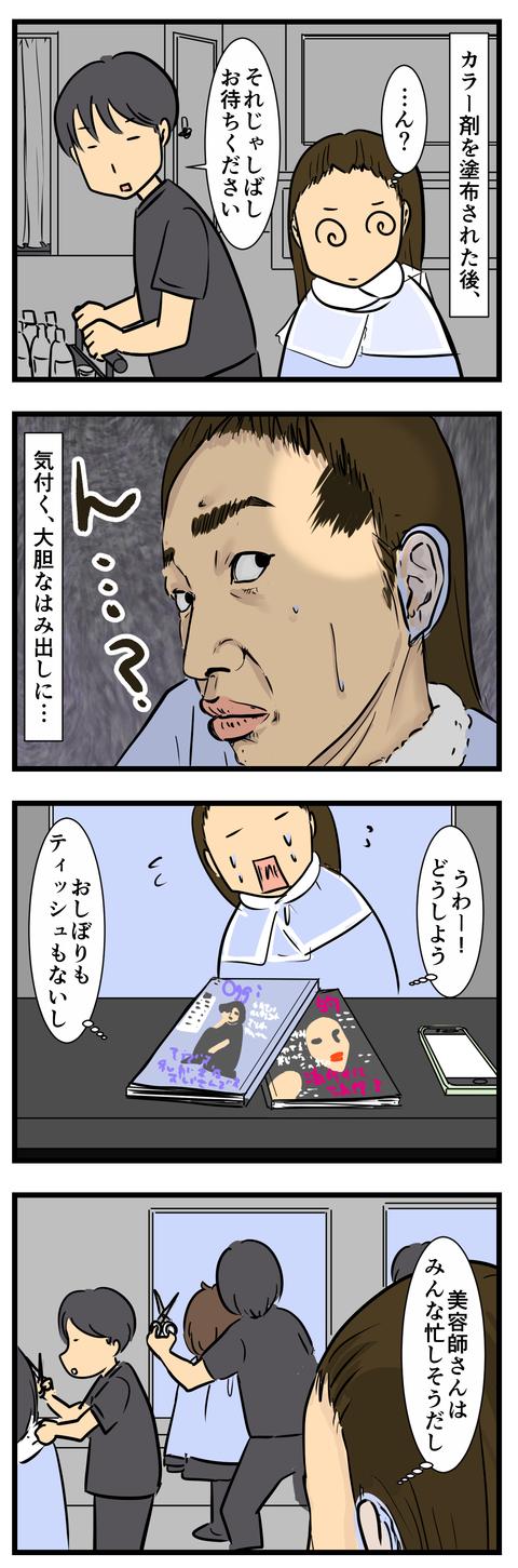 美容院3 (2)