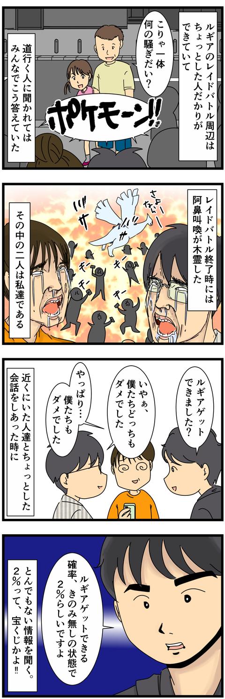 伝説ポケモンゲットだぜ!!!! (3)
