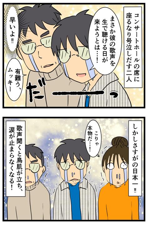 玉置浩二と夫とCさん (3)