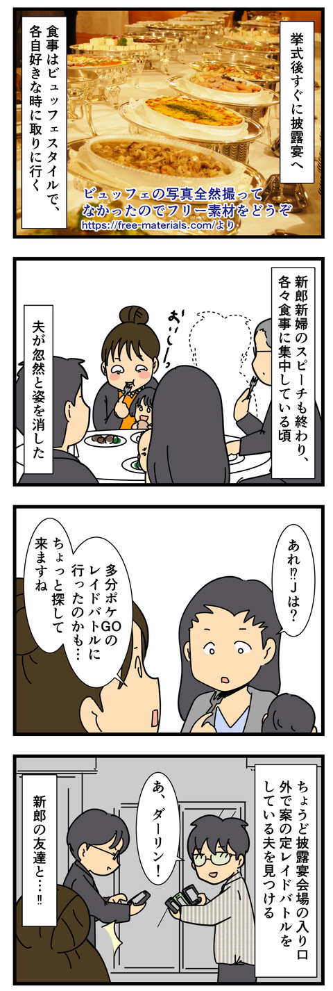 披露宴! (2)