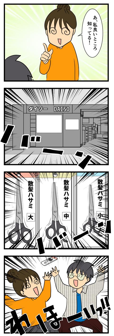 髪を切る!! (2)