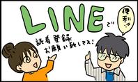 line登録 (2)