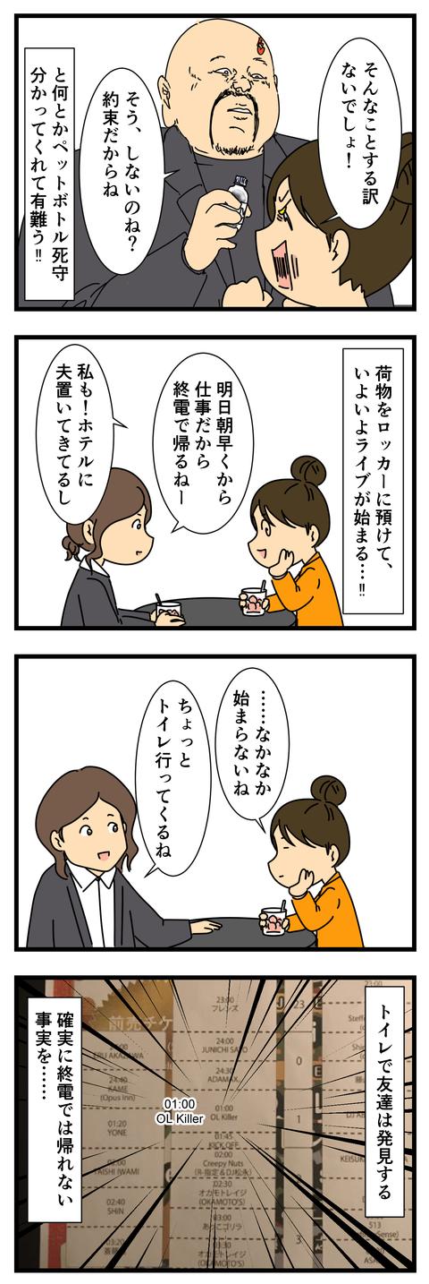 OLKillerその2 (3)