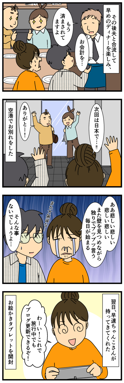 ちゃんこ最終回 (2)
