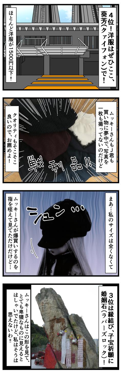 メイちゃん2 (2)
