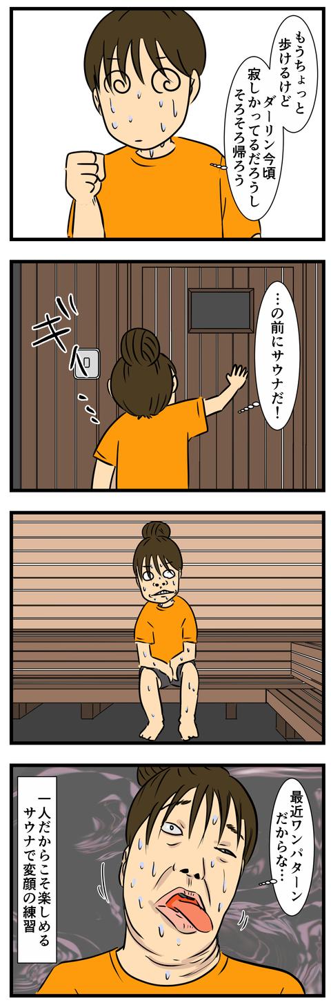 サウナ (2)