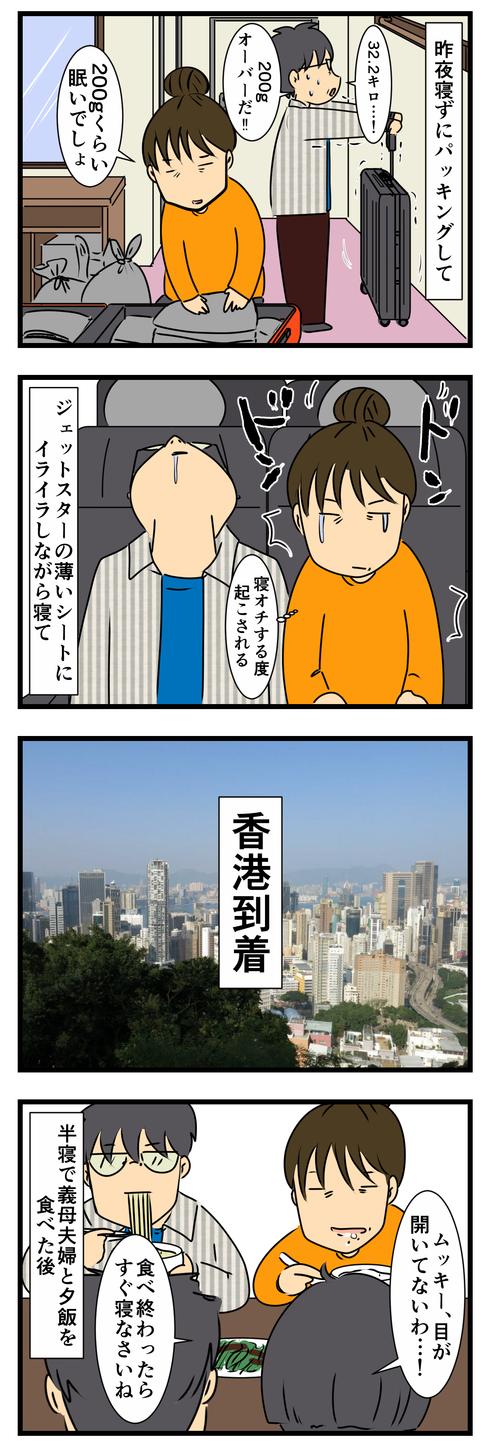 今香港です (2)