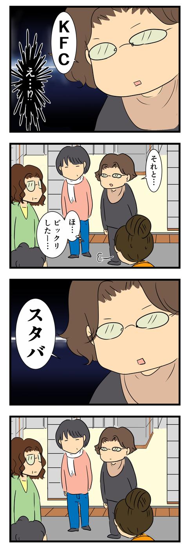 秋葉にて (2)