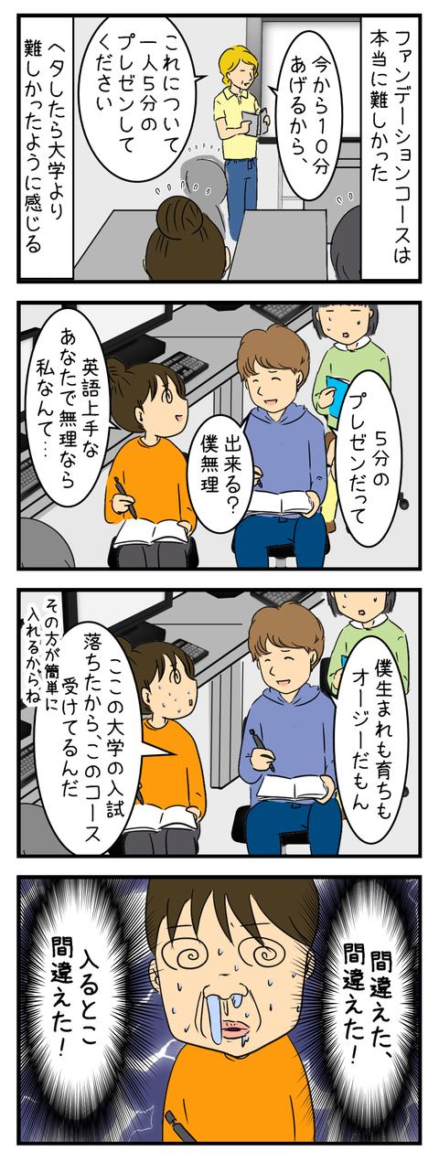 ファンデーションコース_001