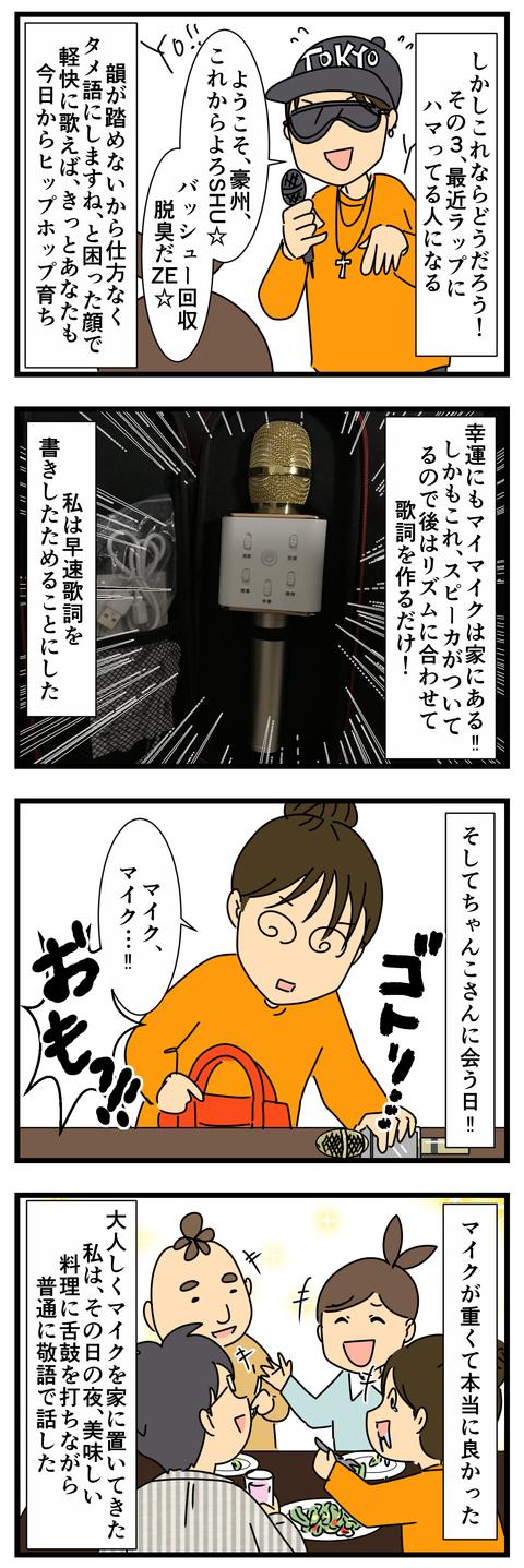 ちゃんこさんその3 (3)
