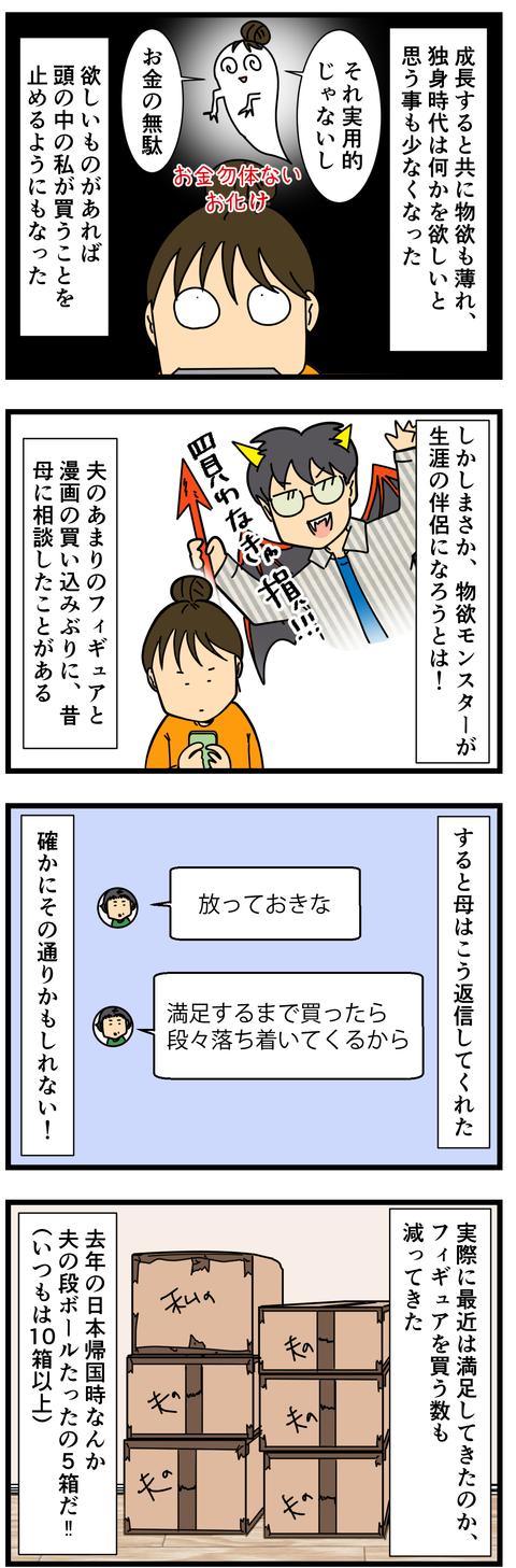 物欲エンドレス (3)