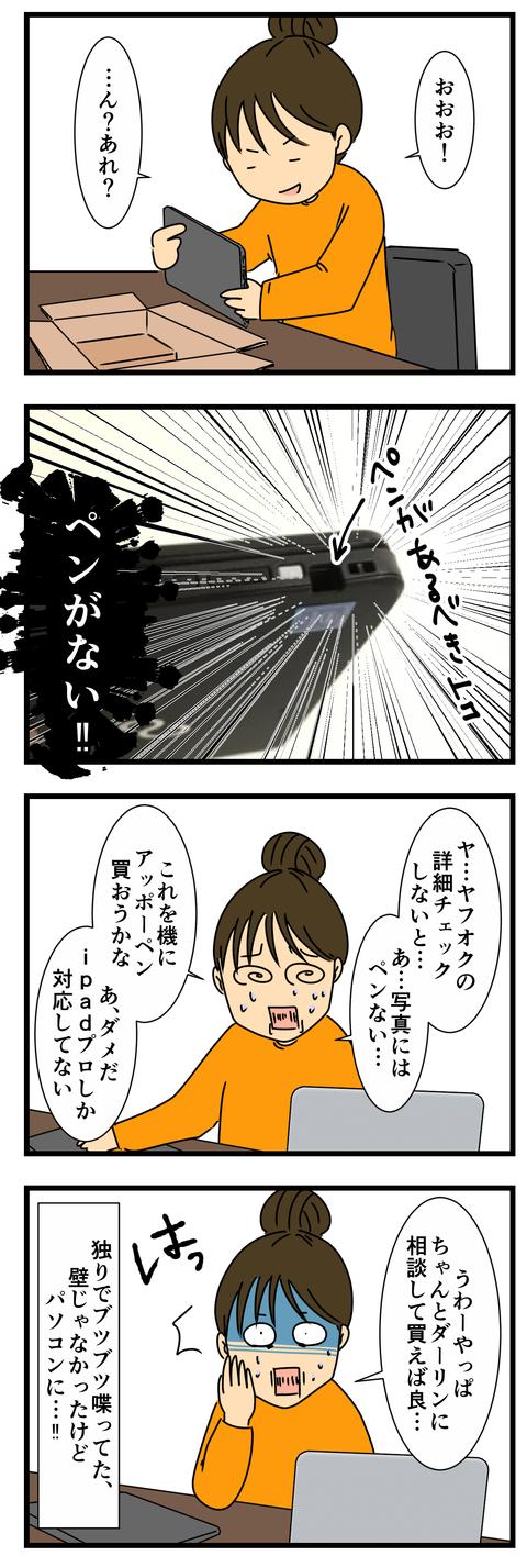 ちゃんこ最終回 (3)